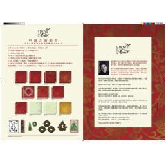 中国之旅剪贴簿制作套件