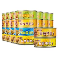 林家铺子精品鱼罐头30罐超值组 货号120359