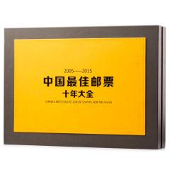 中国最佳邮票十年大全 货号121066