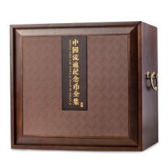 中国纪念币珍藏大全 货号121717