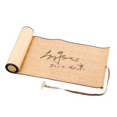 黄永玉生肖全家福百福银卷 货号122590