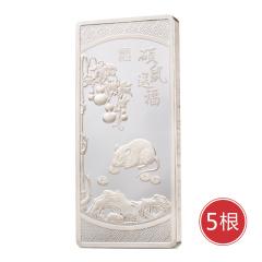 中国白银硕鼠送福银条超值组