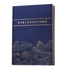 第四套人民币双喜号珍藏册