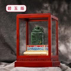 《龙腾九州·中国龙印》碧玉版