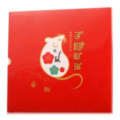 《子鼠献瑞》鼠年生肖邮票