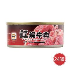 佰德隆红烧牛肉罐头秒杀组
