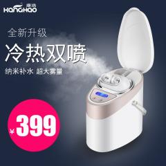 康浩蒸脸器冷热喷纳米喷雾机补水美容仪