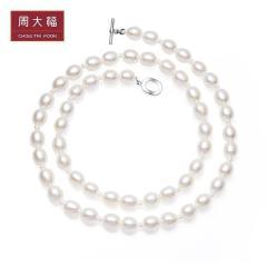 周大福珠宝首饰时尚气质珍珠项链T70425 45cm