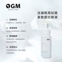 OGM小奶瓶复合肽眼部抚纹精华液