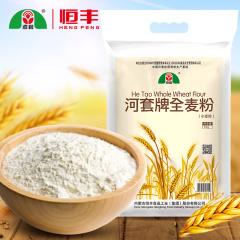 河套牌全麦粉5kg 全麦面粉含麦麸皮烘焙高筋面包粉 家用小麦粉