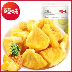 百草味(BE&CHEERY) 【菠萝干100g*3包】 休闲零食风味果干凤梨干/片