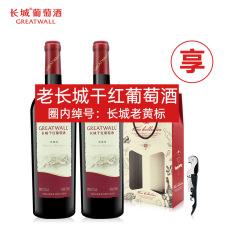 中粮长城干红赤霞珠葡萄酒红酒红酒礼盒晚安酒双支装