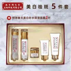 南京同仁堂柏诗春天5件套送面膜2片补水保湿滋养护肤品套M14