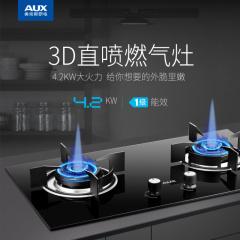 奥克斯(AUX) 奥克斯钢化玻璃燃气灶  台嵌两用煤气灶Q11 天然气(12T)一级能效