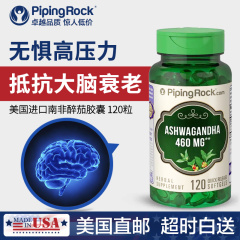 【呵护大脑健康】全球严选·南非醉茄胶囊 120粒成人放松神经营养修复提高大脑记忆抗压衰老