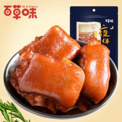 百草味 香卤猪蹄150g*3包 香辣味/卤香味