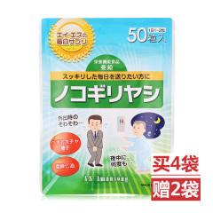 日本原装进口锯叶棕前列健胶囊