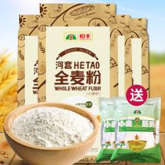 河套 全麦粉2kg*4 小麦粉含麦麸皮烘焙面包粉8kg