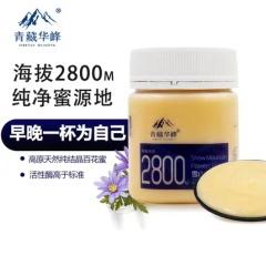 青海高原昆仑山蜂蜜雪山百花蜜260g/罐