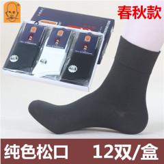 男士盒装袜子春秋款中筒薄棉袜子绅士中老年青年纯色四季棉袜