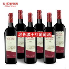 中粮长城干红赤霞珠葡萄酒红酒红酒礼盒晚安酒整箱6支750ml