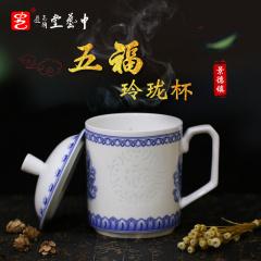 中艺堂收藏品景德镇陶瓷五福玲珑茶杯中藝堂创意杯子礼品