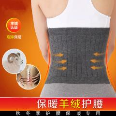 护腰带羊绒腰间盘腰肌劳损保暖防寒护腹暖宫护胃腰突出男女士四季