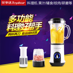 荣事达/Royalstar 四合一功能 三挡调速 1.2升大容量 不锈钢滤渣网料理机RZ-228K