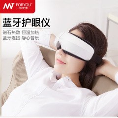 FORYOU你我他眼部按摩器护眼仪眼保护视力疲劳恢复热敷眼罩眼睛FY-Y508