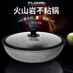 Flonal火山岩炒锅不粘锅家用炒菜锅电磁炉燃气灶适用多功能锅具