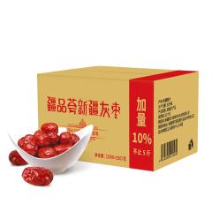 (莫非moofit)新疆灰枣5.5斤装 比5斤多10% 皮薄核小 美容养颜