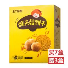 三个菇娘猴头菇饼干健康超值组
