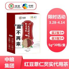 中粮集团 红豆薏米茶芡实茶祛湿薏仁茶苦荞茶大麦茶叶花茶150g/盒*2盒
