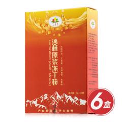 新疆沙棘原浆冻干粉特惠组