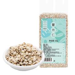 姚朵朵小薏米仁1kg五谷杂粮粗粮薏米红豆杂粮饭营养粥