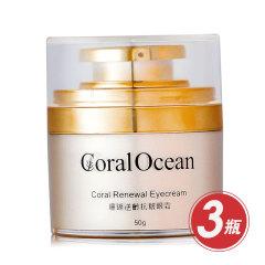 Coral Ocean珊瑚抗皱紧致眼霜