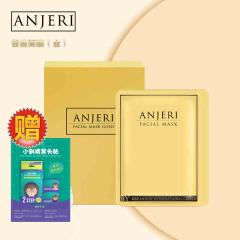 泰国Anjeri蚕丝面膜金色 补水保湿修复收缩毛孔10片/盒