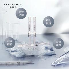 OGUMA/欧格玛抚纹水光精华7支/盒