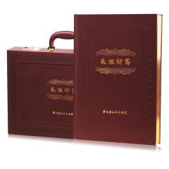 永恒财富第三套纪念册