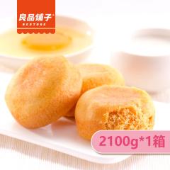 【良品铺子】肉松饼2100g
