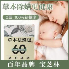 【百年品牌宝芝林 草本祛螨包】草本祛螨包 60天持续除螨 0毒安全 孕婴可用 一盒/3片