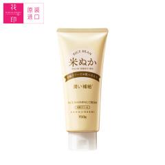花印 米糠净柔保湿洗颜乳150g 日本原装进口