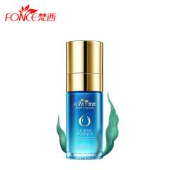 梵西正品活力玻尿酸精华液补水保湿收缩毛孔涂抹式定妆原液