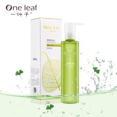 一叶子植物酵素净透卸妆油脸部深层清洁温和无刺激