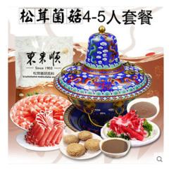 东来顺回家涮火锅菌汤4-5人套餐