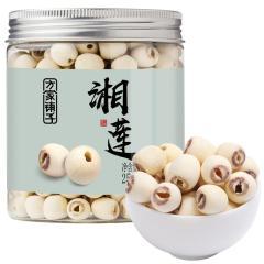 方家铺子 湘莲子(瓶装250g)*2袋