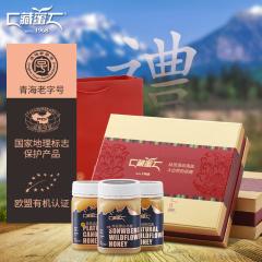 【藏蜜】珍品雪山花蜜500克+天然野花蜜500g+高原油菜花蜜500g礼盒装