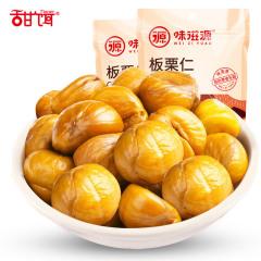 【庆生特供】板栗自有啦板栗仁100g*3袋袋休闲零食坚果炒货板栗仁特产食品熟栗子仁