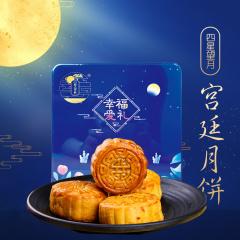 四星望月幸福爱礼四宝月饼100g*4中秋月饼