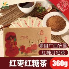 【中国农垦】广西农垦 糖先森 广西特产手工土红糖大姨妈茶食糖 红枣红糖360g